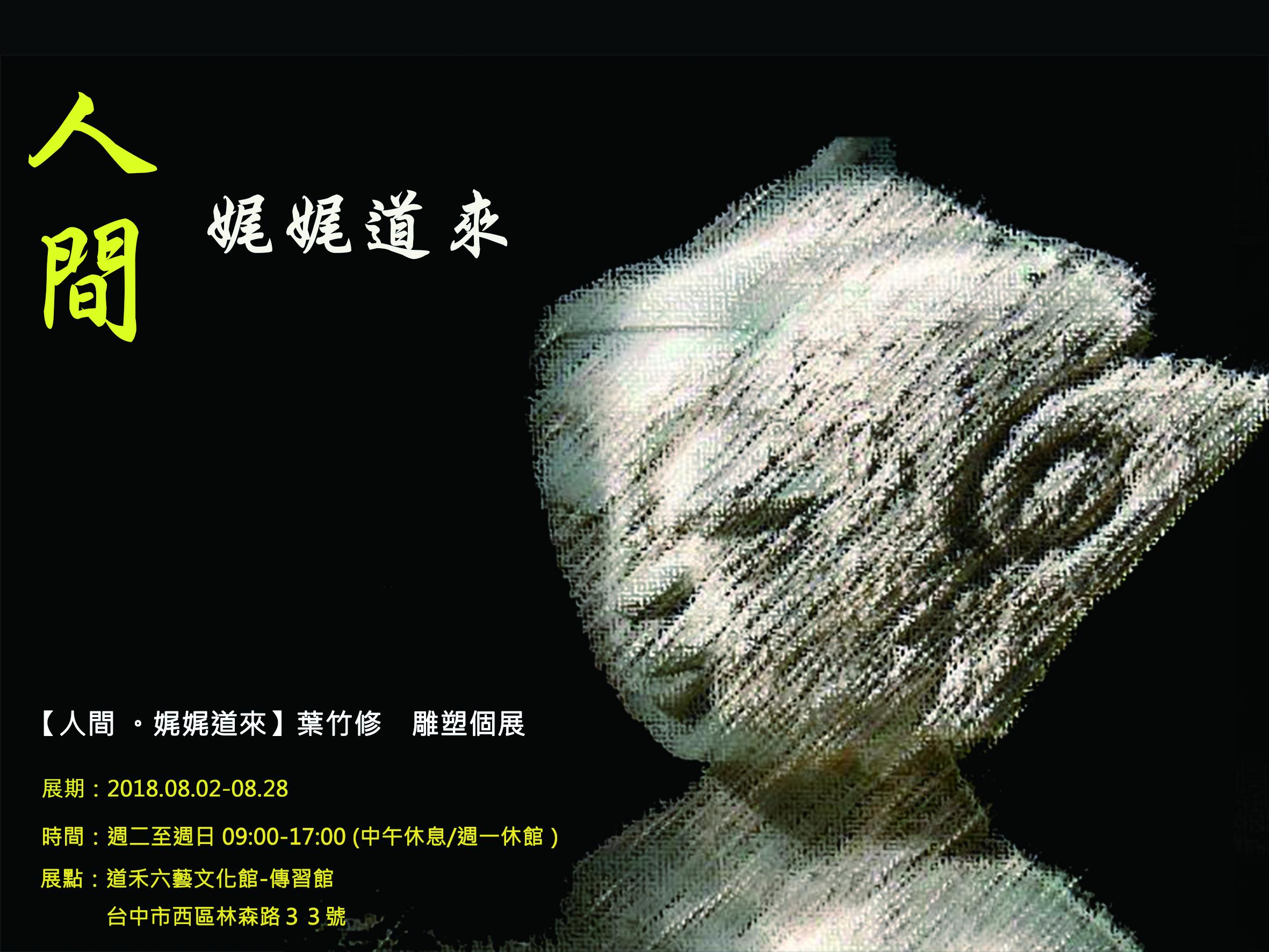 【傳習藝展】人間.娓娓道來 葉竹修 雕塑個展