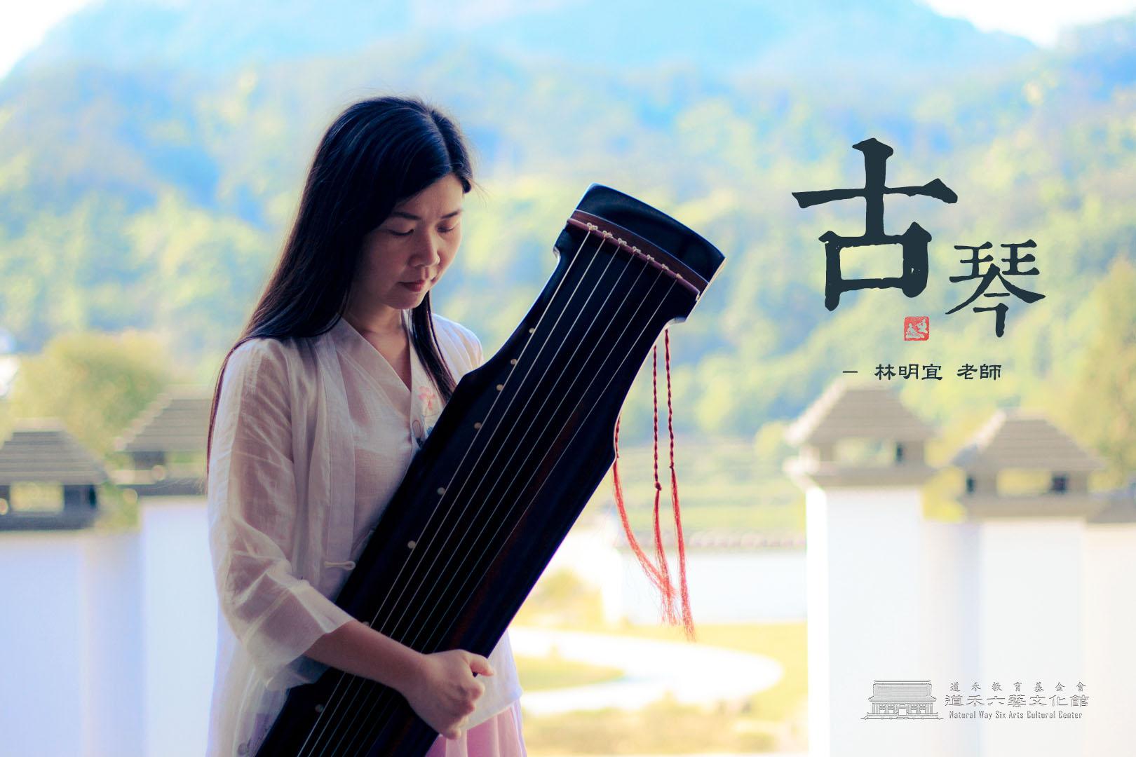 古琴-林明宜老師02