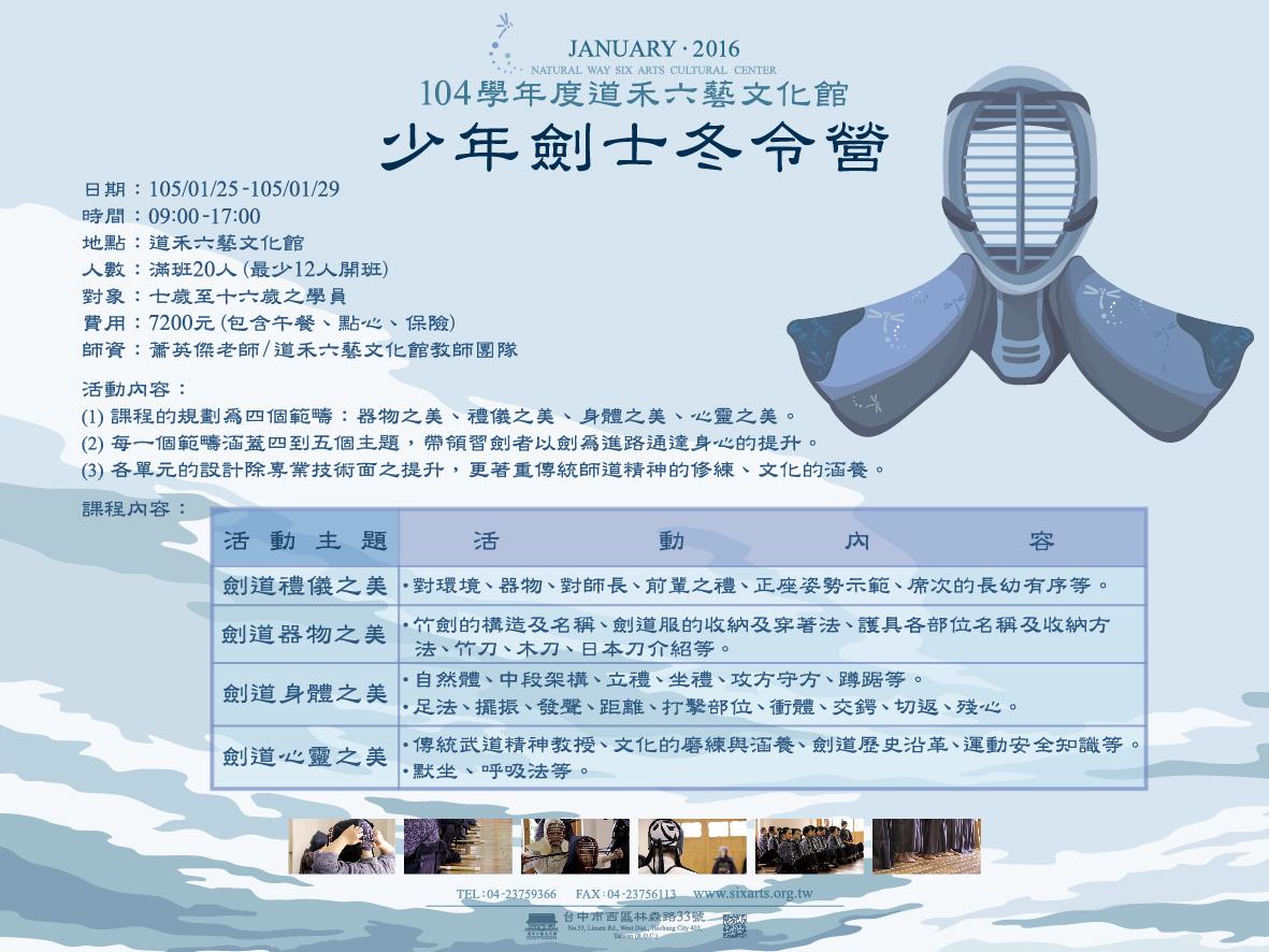 報名表-冬令營(網頁)