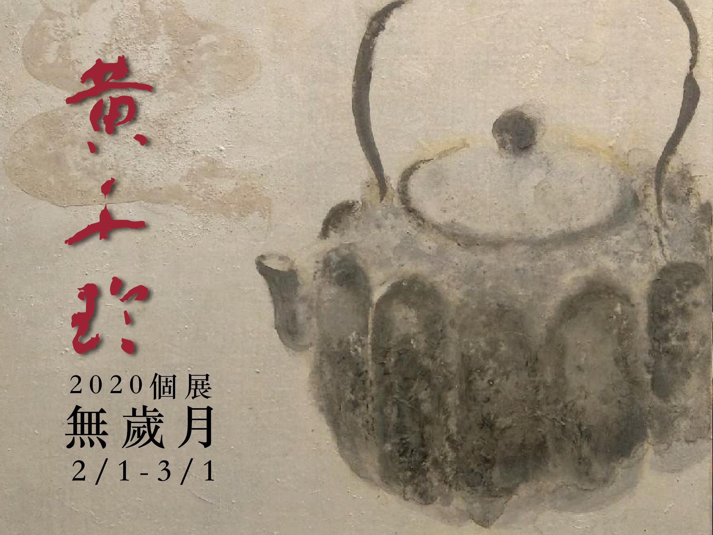 【傳習藝展】無歲月 黃千玲個展