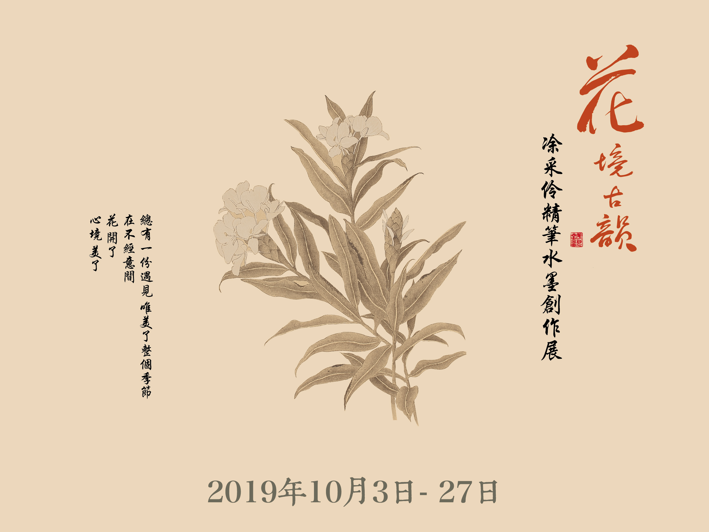 【傳習藝展】花境古韻-凃采伶精筆水墨創作展