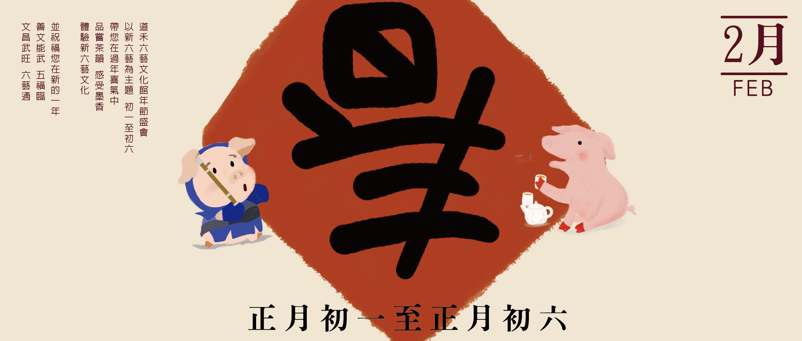 金豬迎春六藝遊