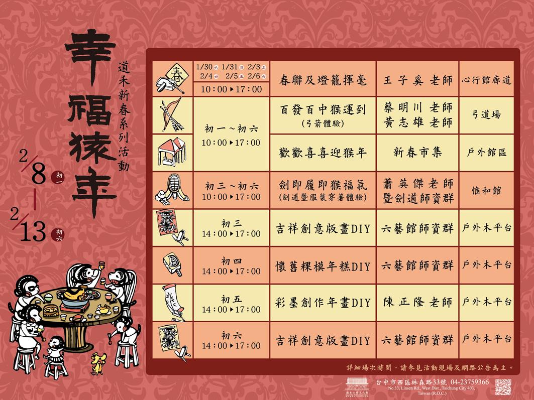 新春海報-a1(OK)0123