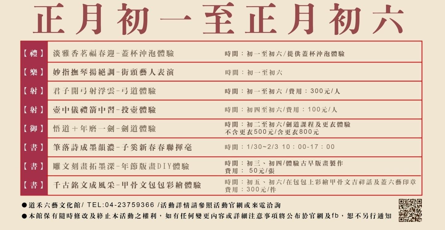 活動行事曆