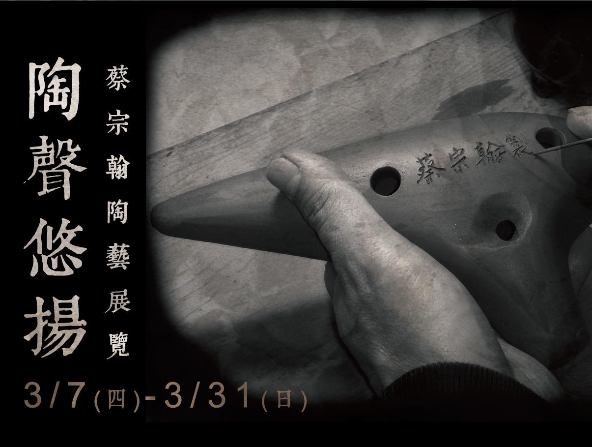 【傳習藝展】陶聲悠揚—蔡宗翰陶藝展覽