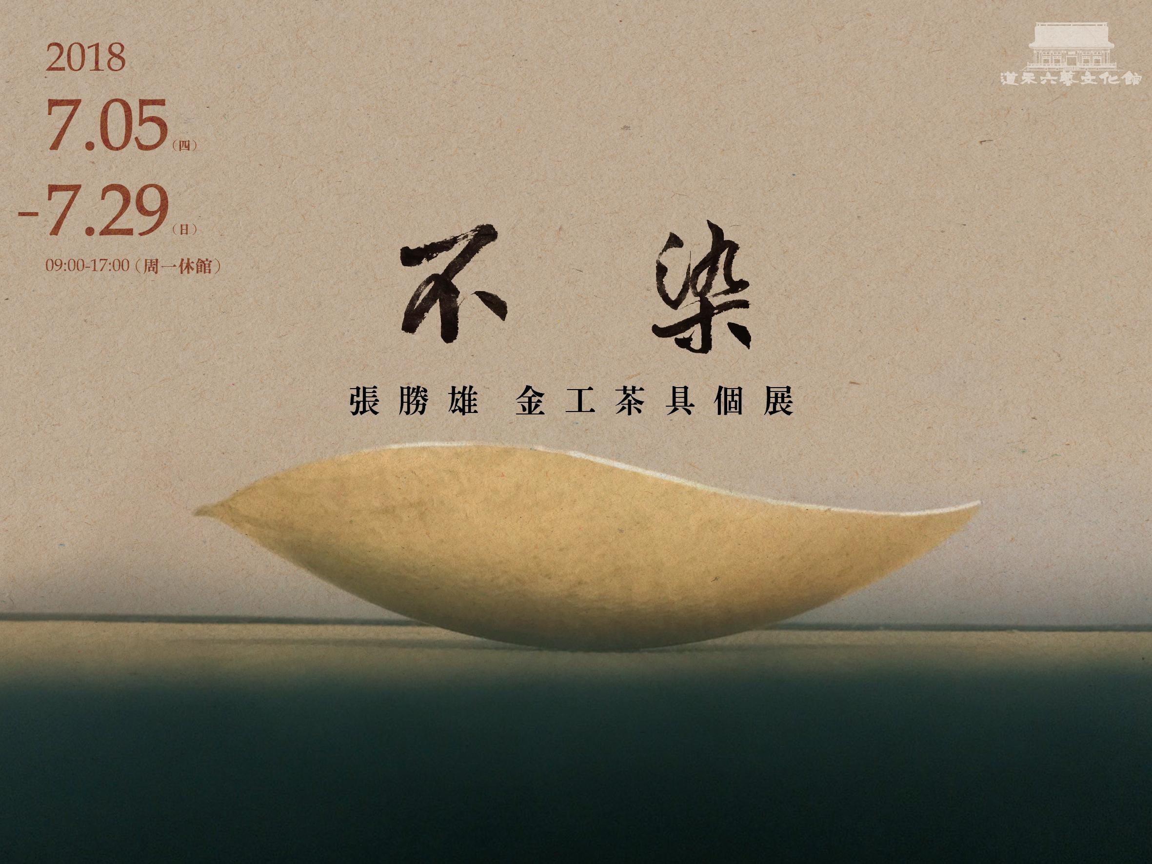 「不染」張勝雄金工茶器個展