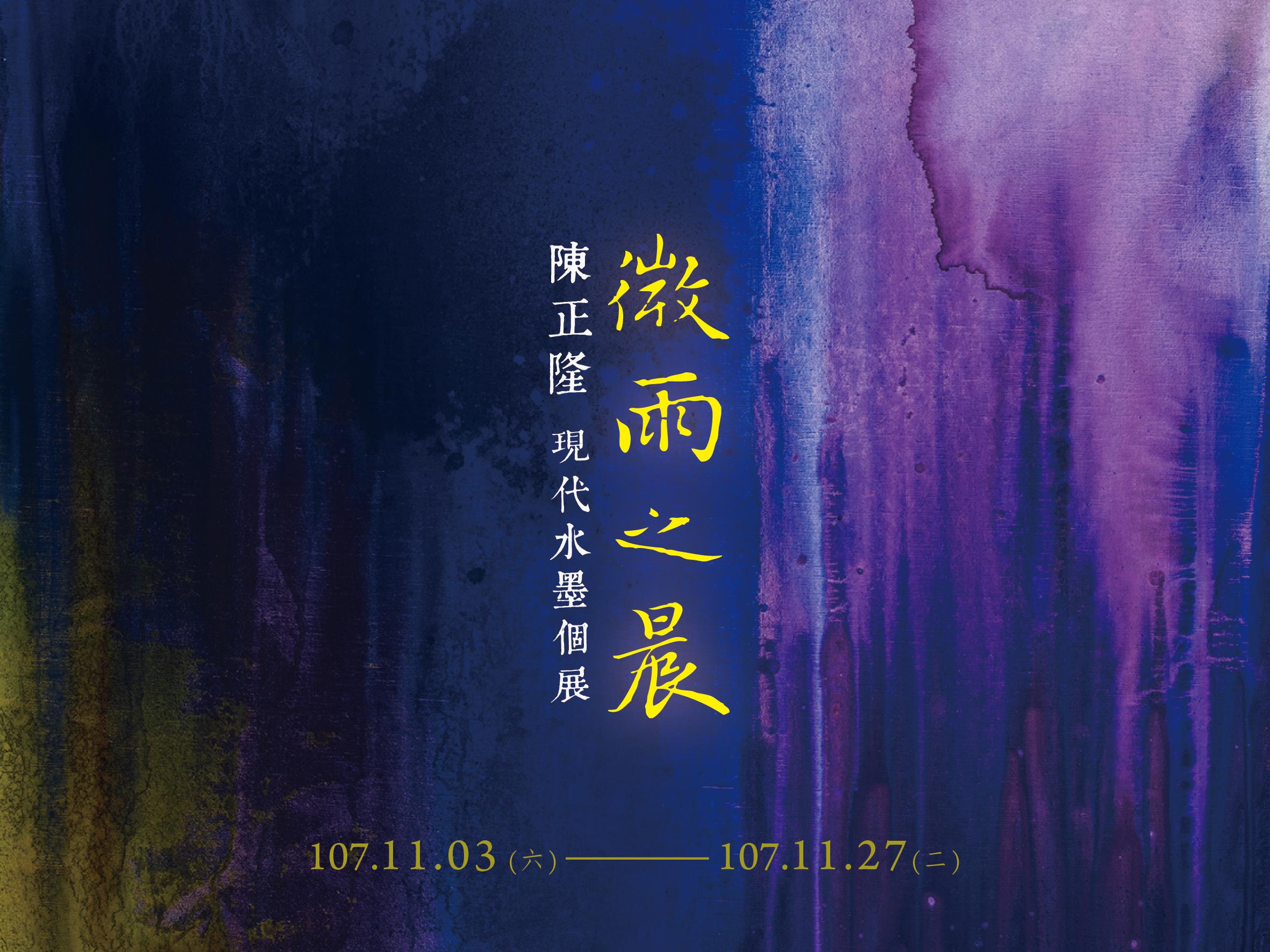 【微雨之晨-陳正隆 現代水墨個展】