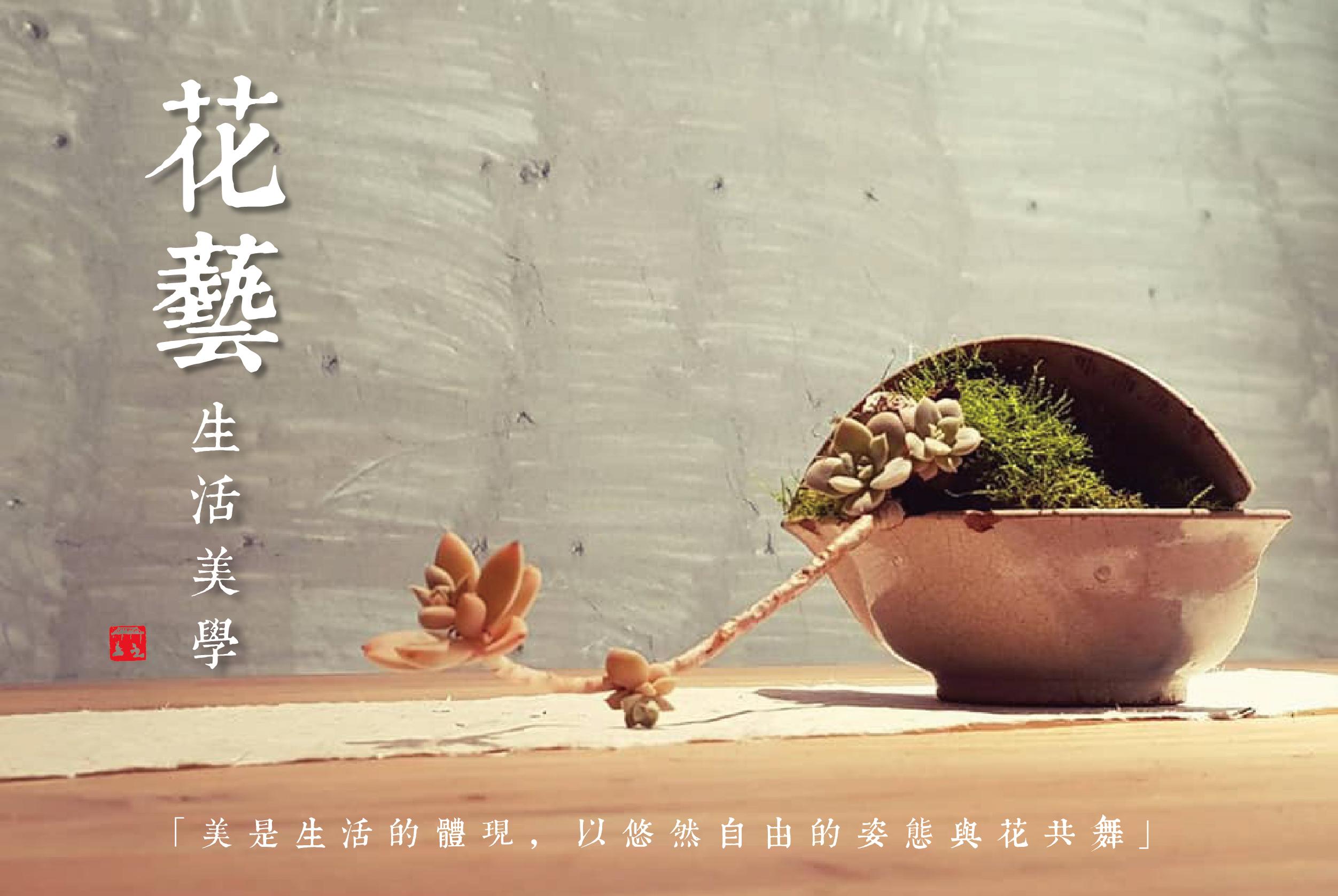 【習六藝●禮】花藝 生活美學課程