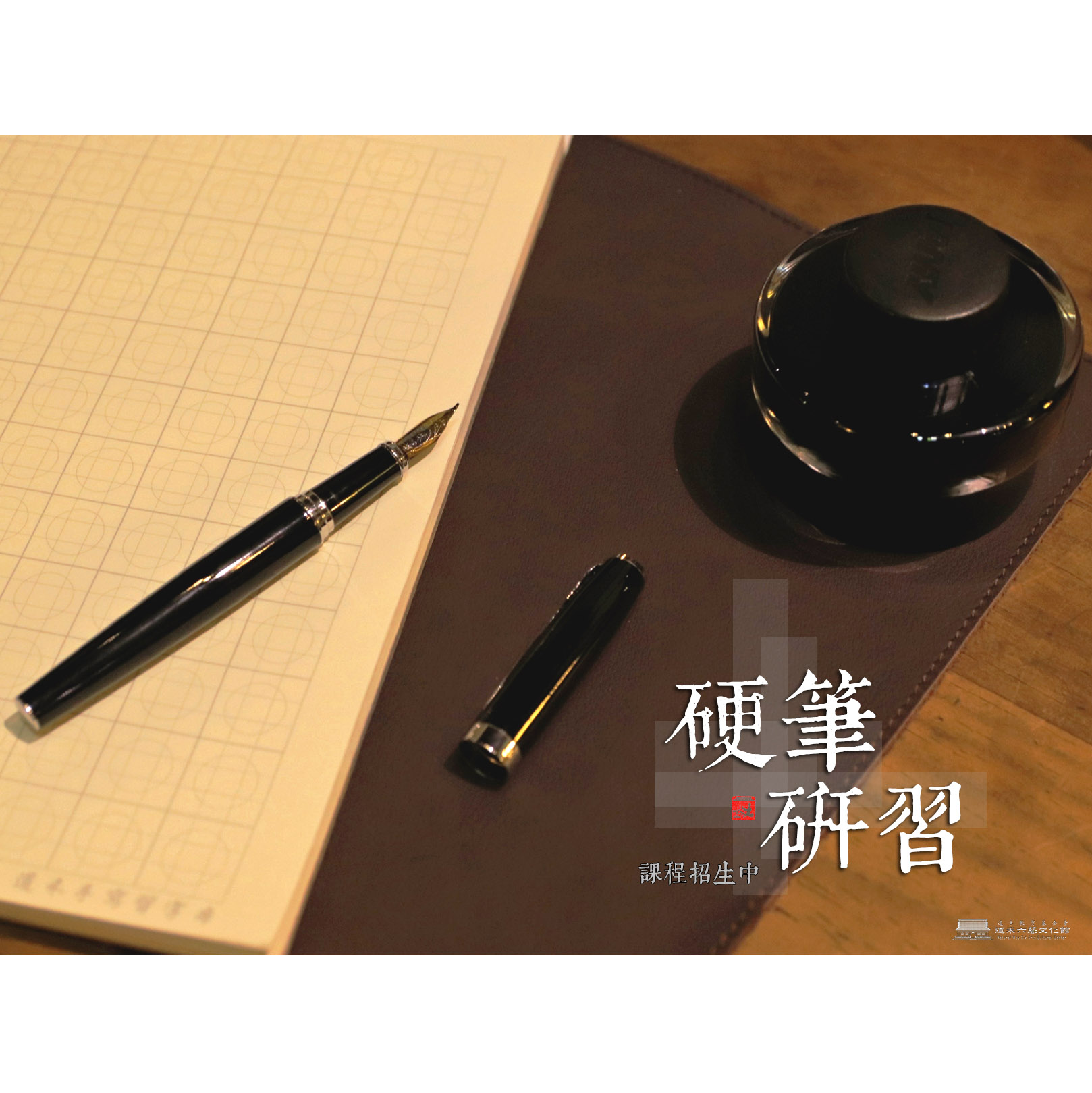 [ 習六藝●書 ] 硬筆研習 即將開班