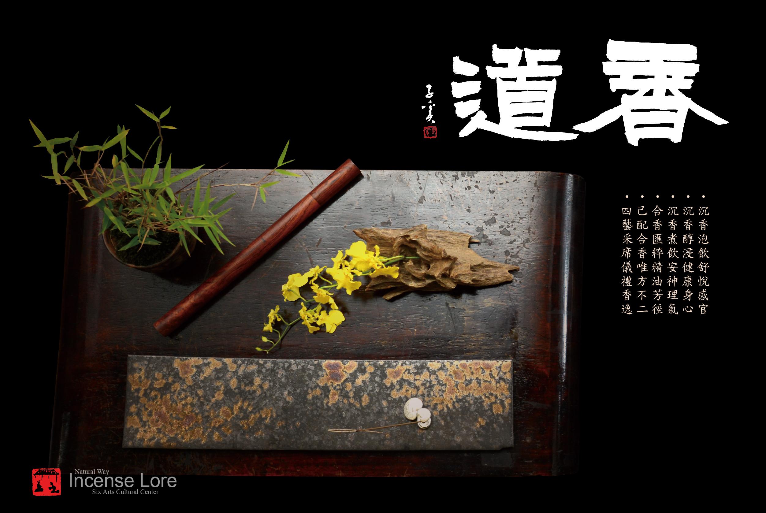 香道-課程定稿-01