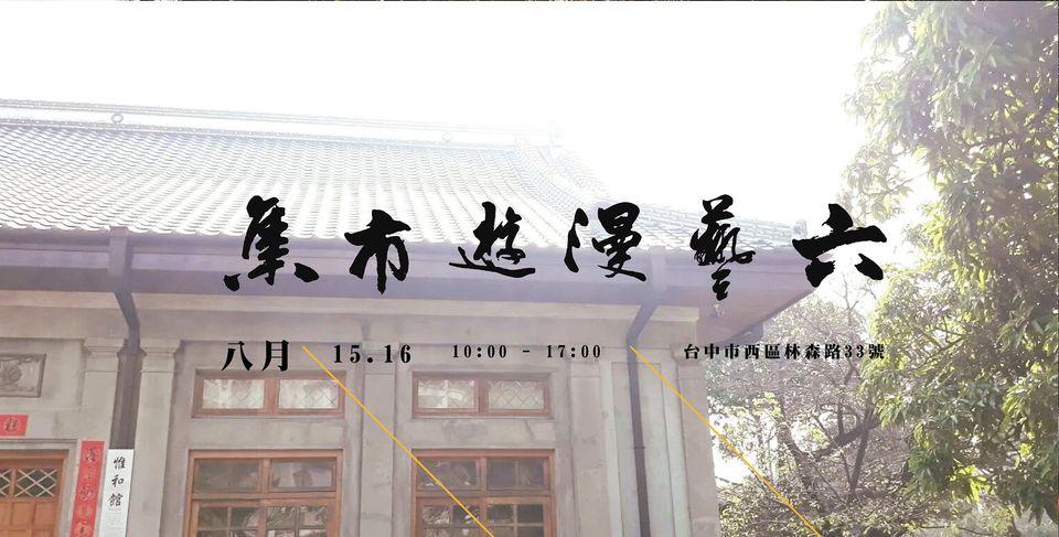 六藝漫遊市集即將在8月/5、16盛大登場