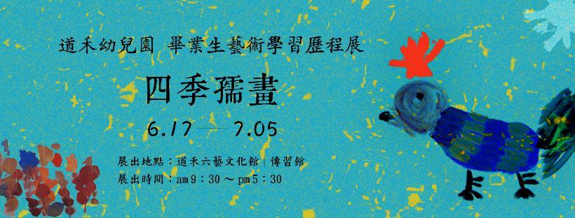 【傳習藝展】2020道禾幼兒園-畢業生藝術學習歷程展《四季孺畫》