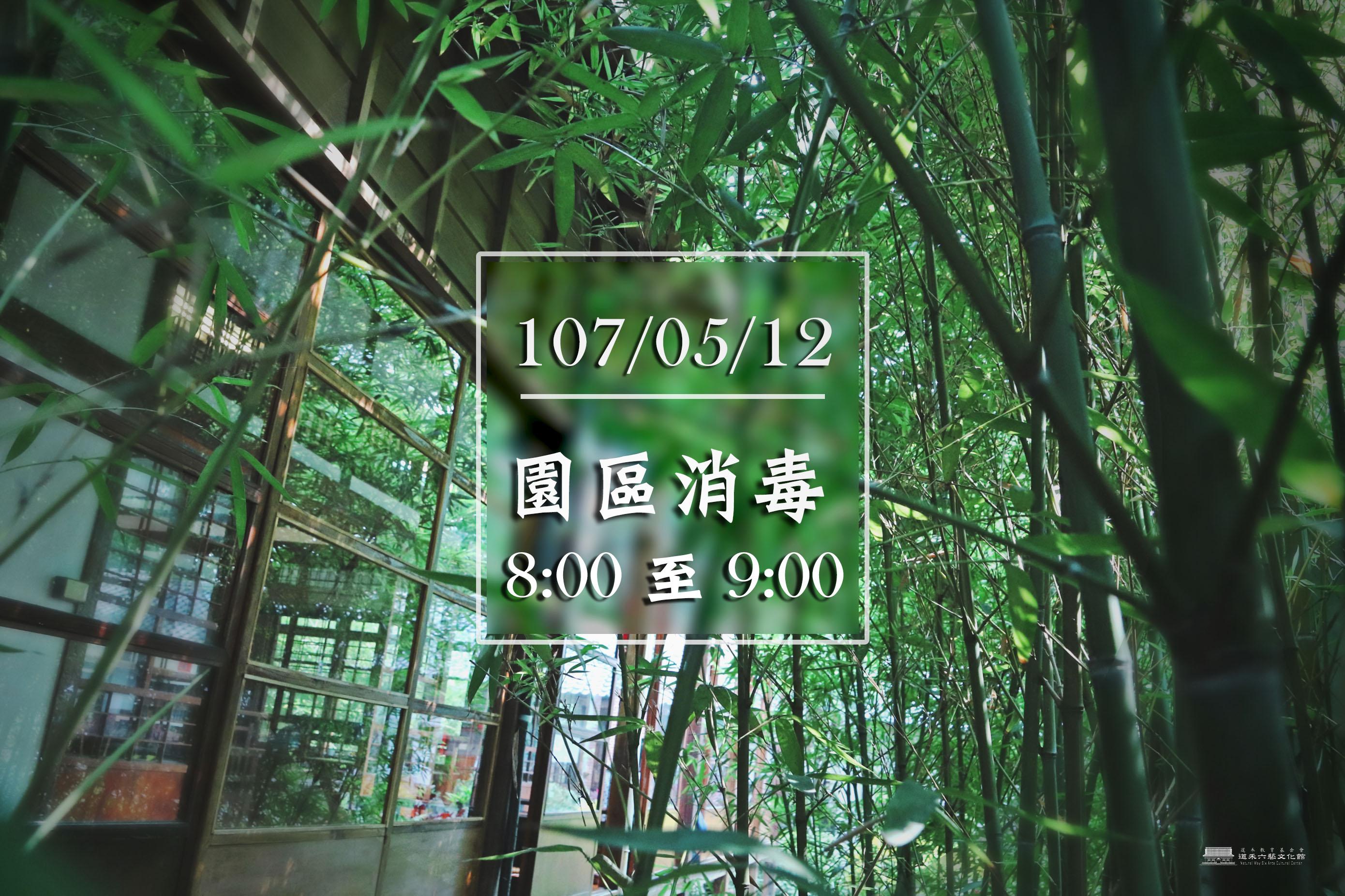 【公告】05/12(六)園區戶外環境登革熱防治作業