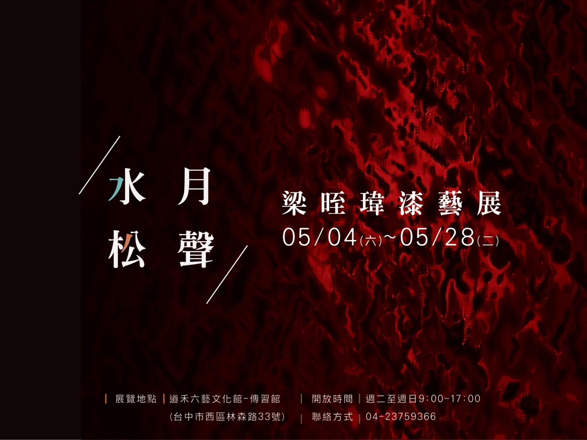 【傳習藝展】水月松聲─梁晊瑋漆藝展