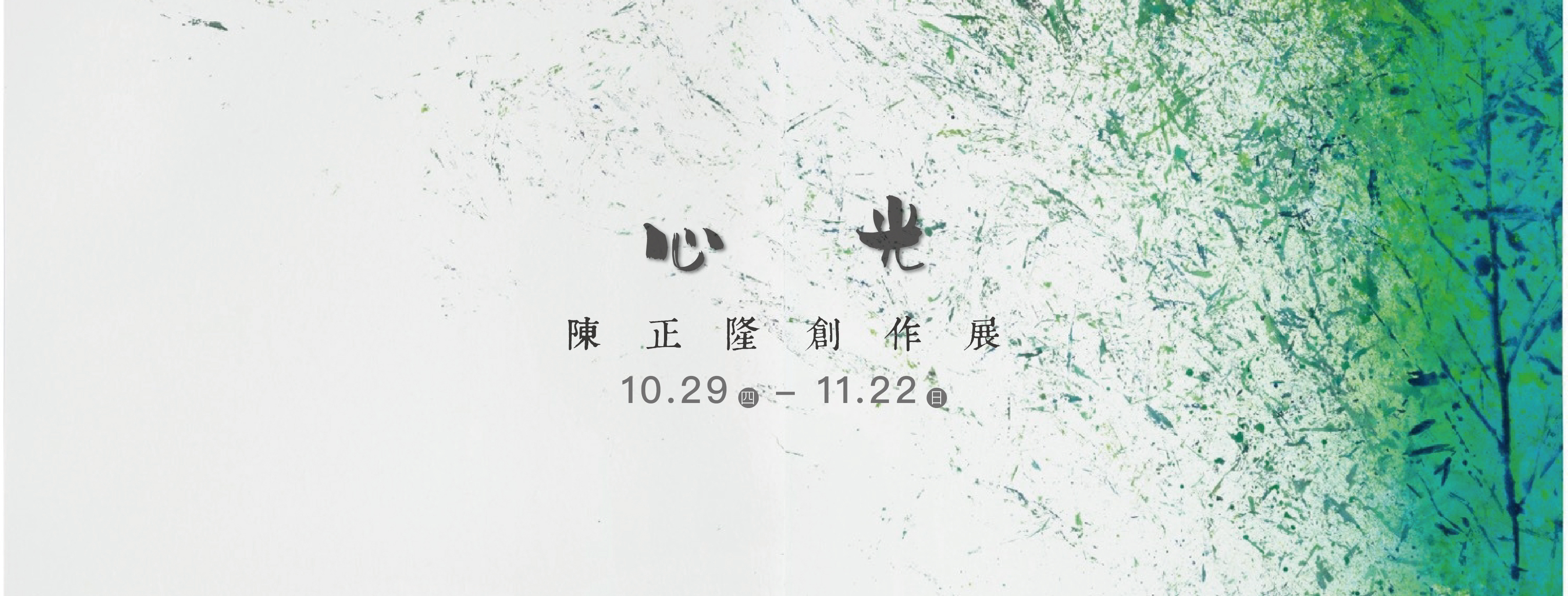 【傳習藝展】心光  陳正隆創作展
