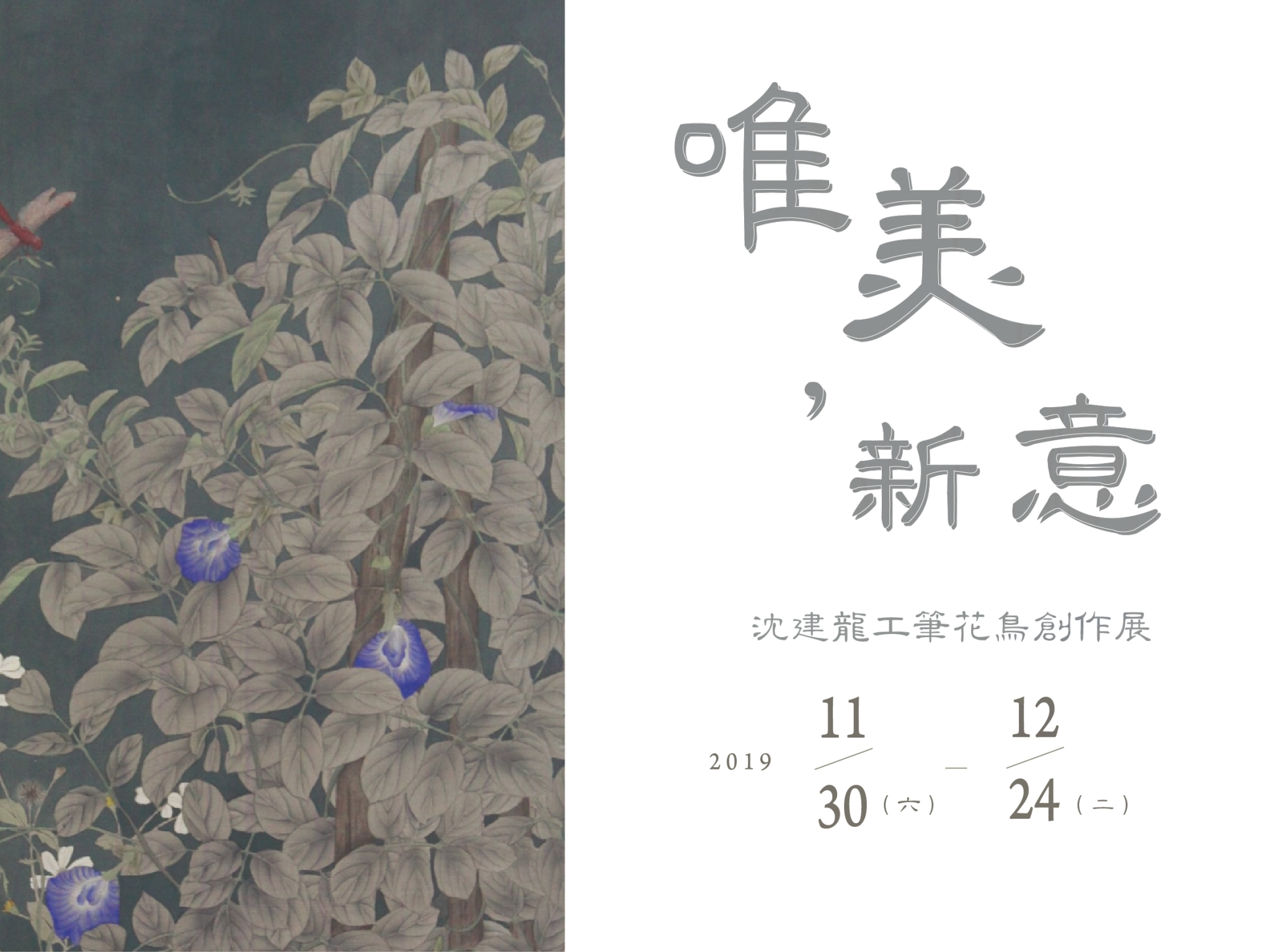 【傳習藝展】唯美,新意&沈建龍工筆花鳥創作展