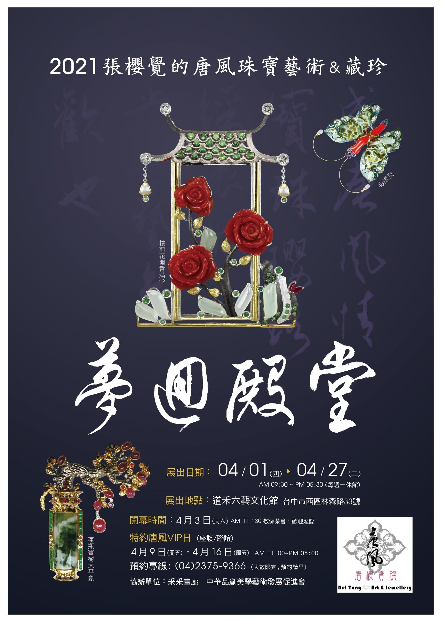 【傳習藝展】《夢迴殿堂》張櫻覺唐風珠寶藝術&藏珍展