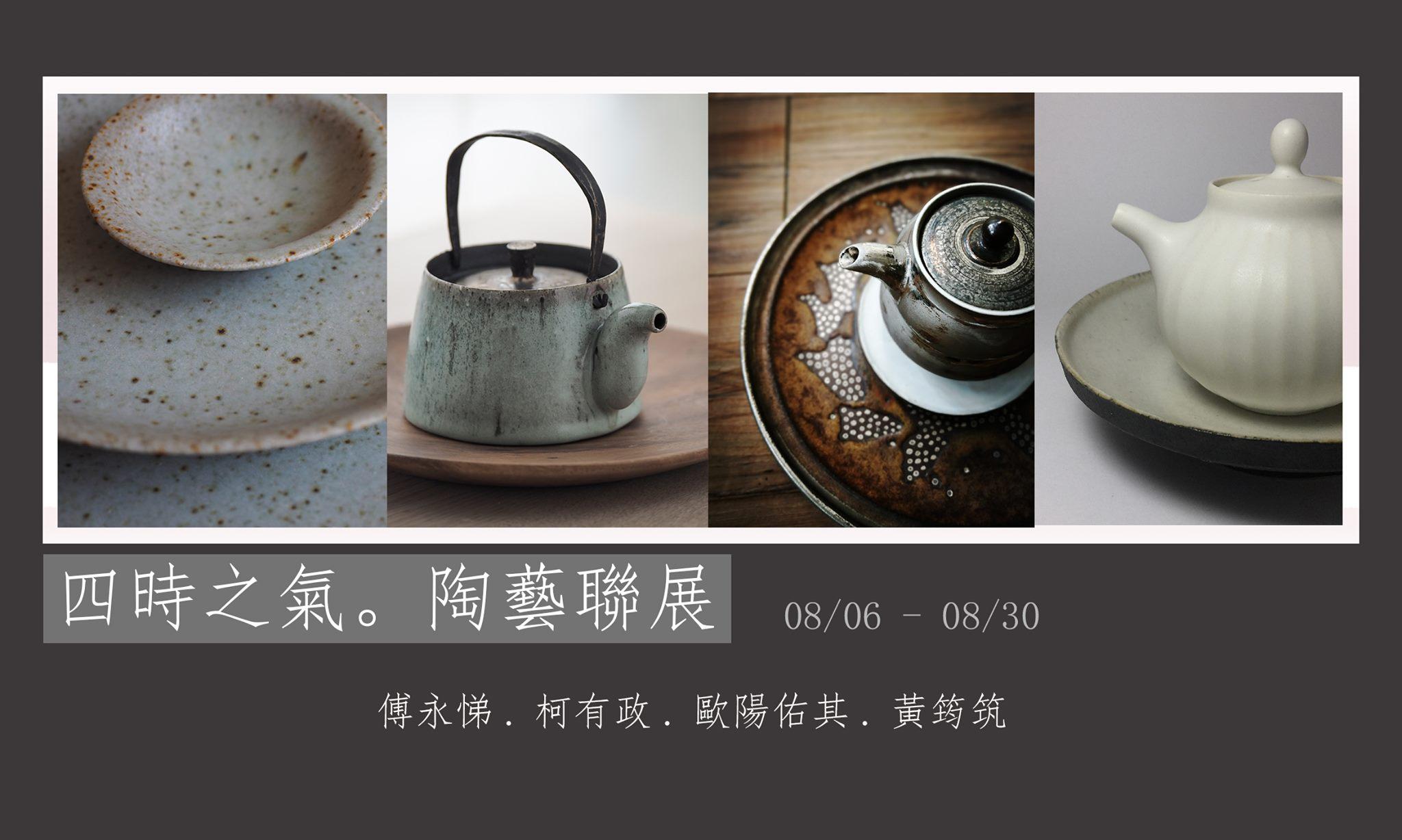 【傳習藝展】「四時之氣」 陶藝聯展