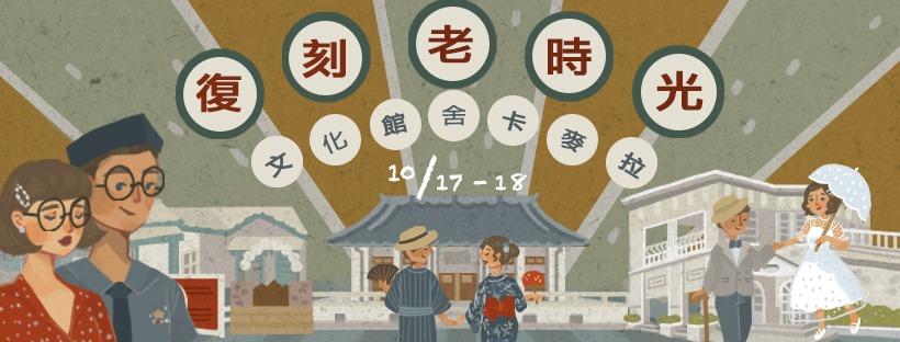 【復刻老時光-文化館舍卡麥拉】活動開跑啦!