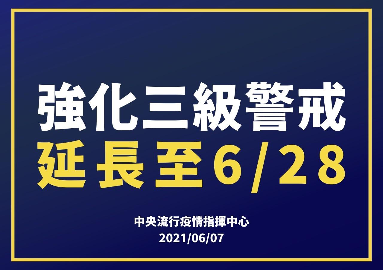 📢【六藝館公告】疫情期間閉館延長至 06/28