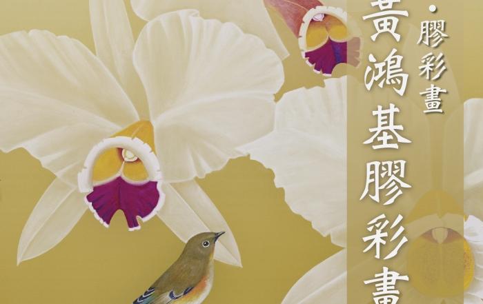膠彩畫展-海報-01
