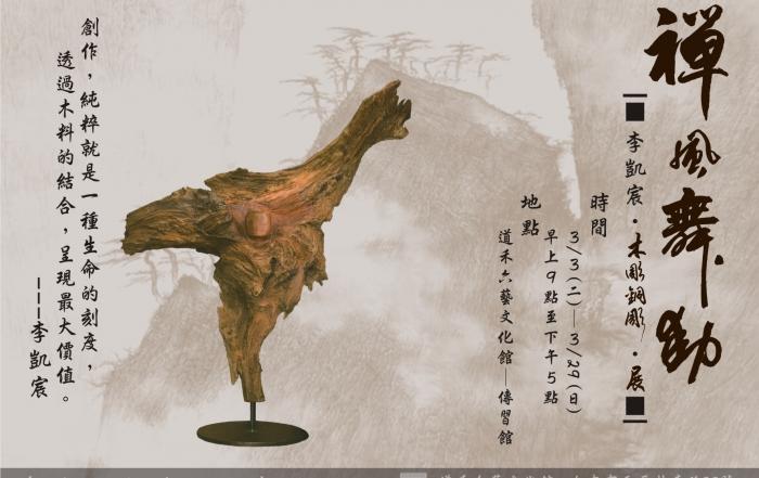 木雕展酷卡 - 正面