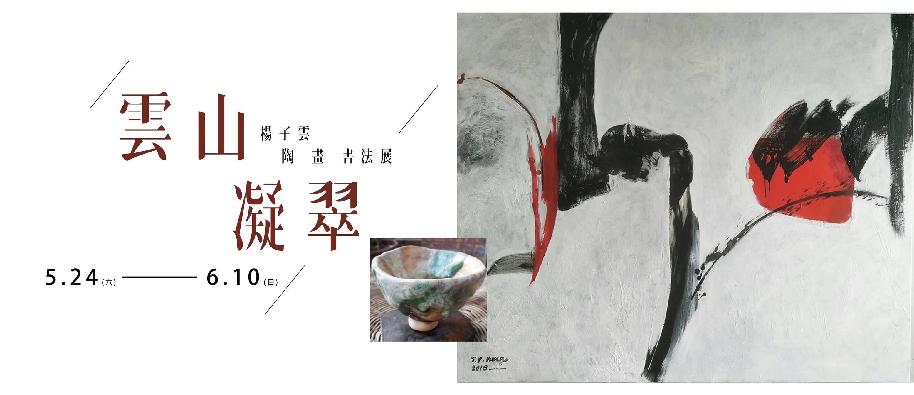 【雲山凝翠】 楊子雲陶/畫/書法展