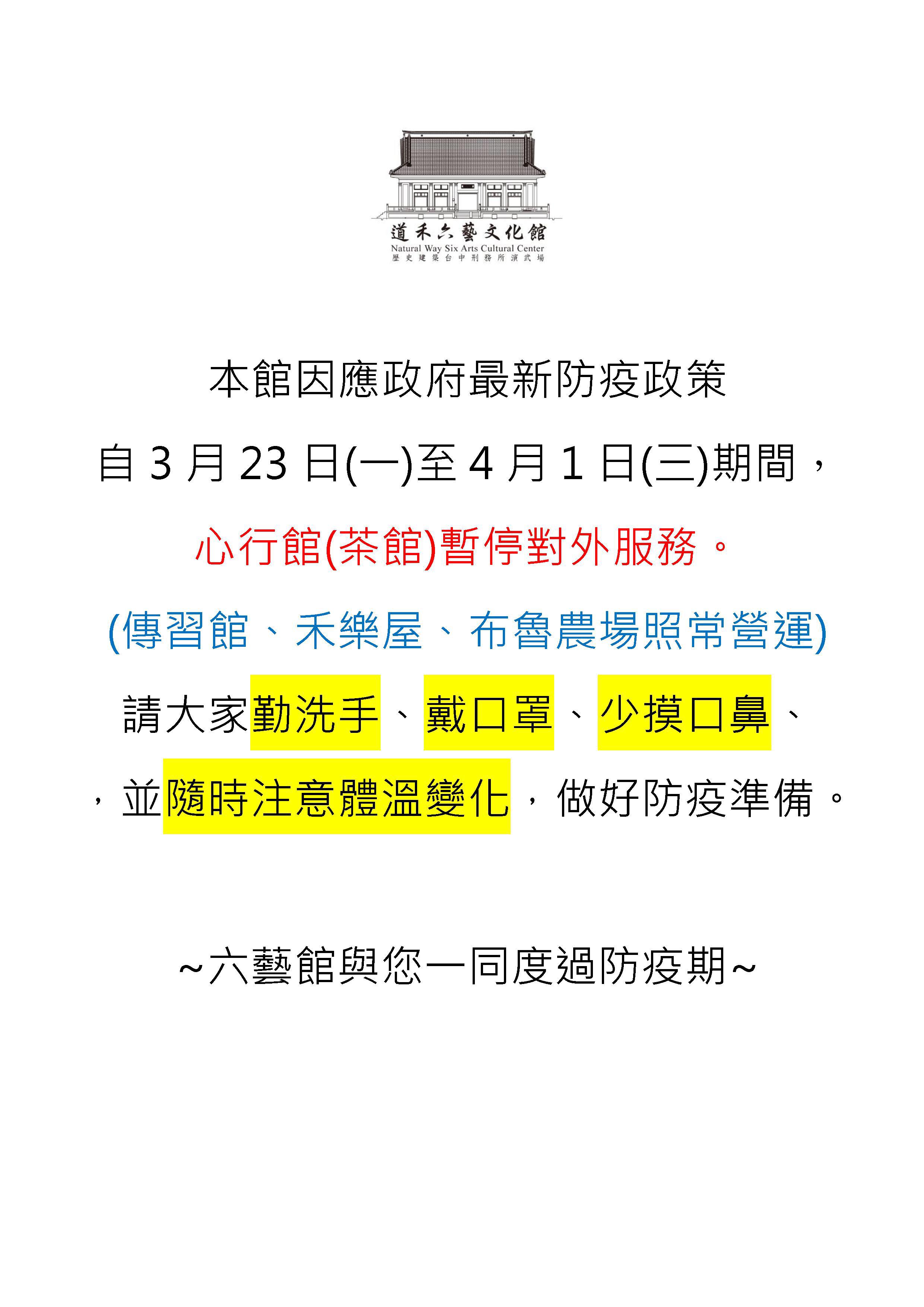 3/23(一)-4/1(三)營業公告