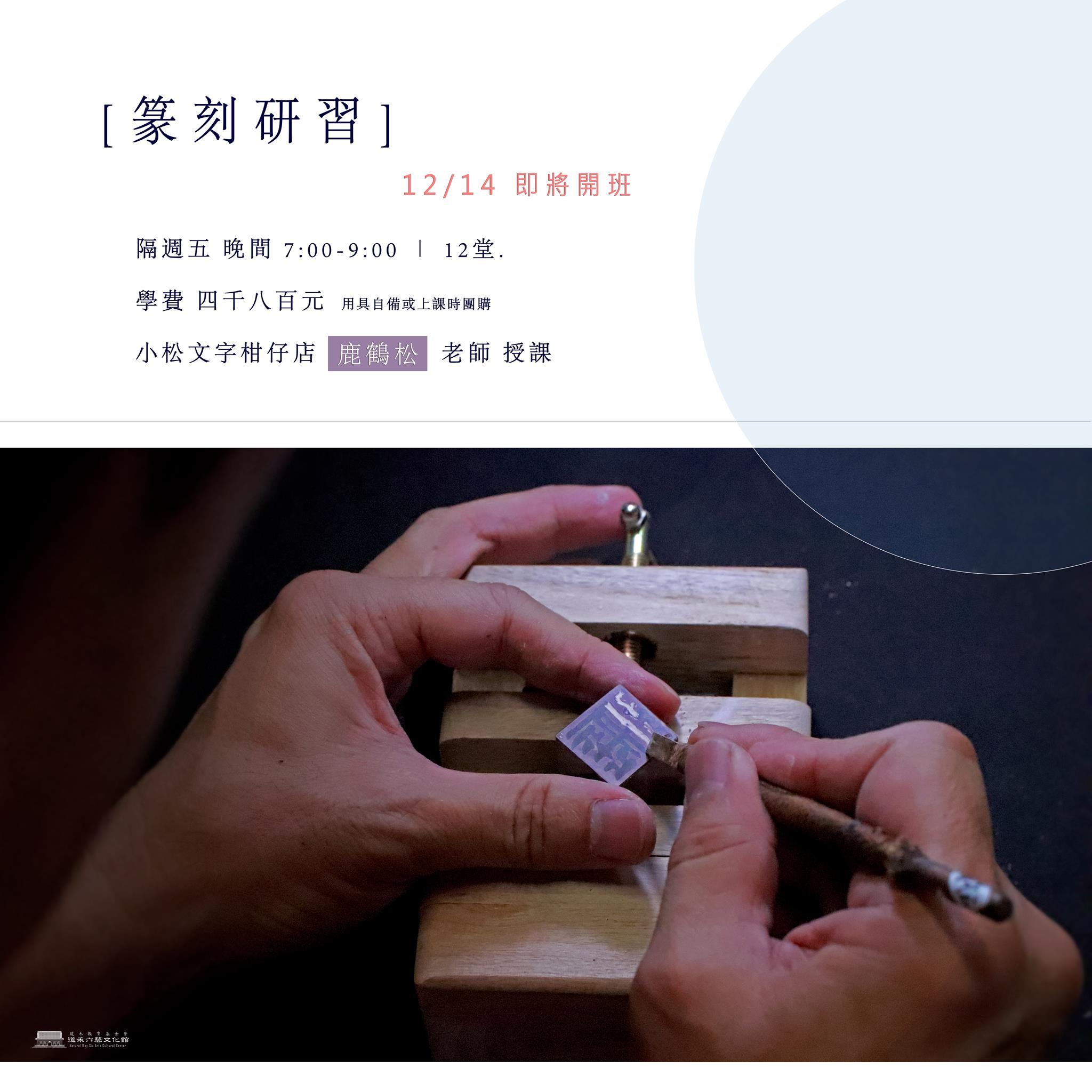 [ 習六藝●書 ] 篆刻研習課程 即將開班