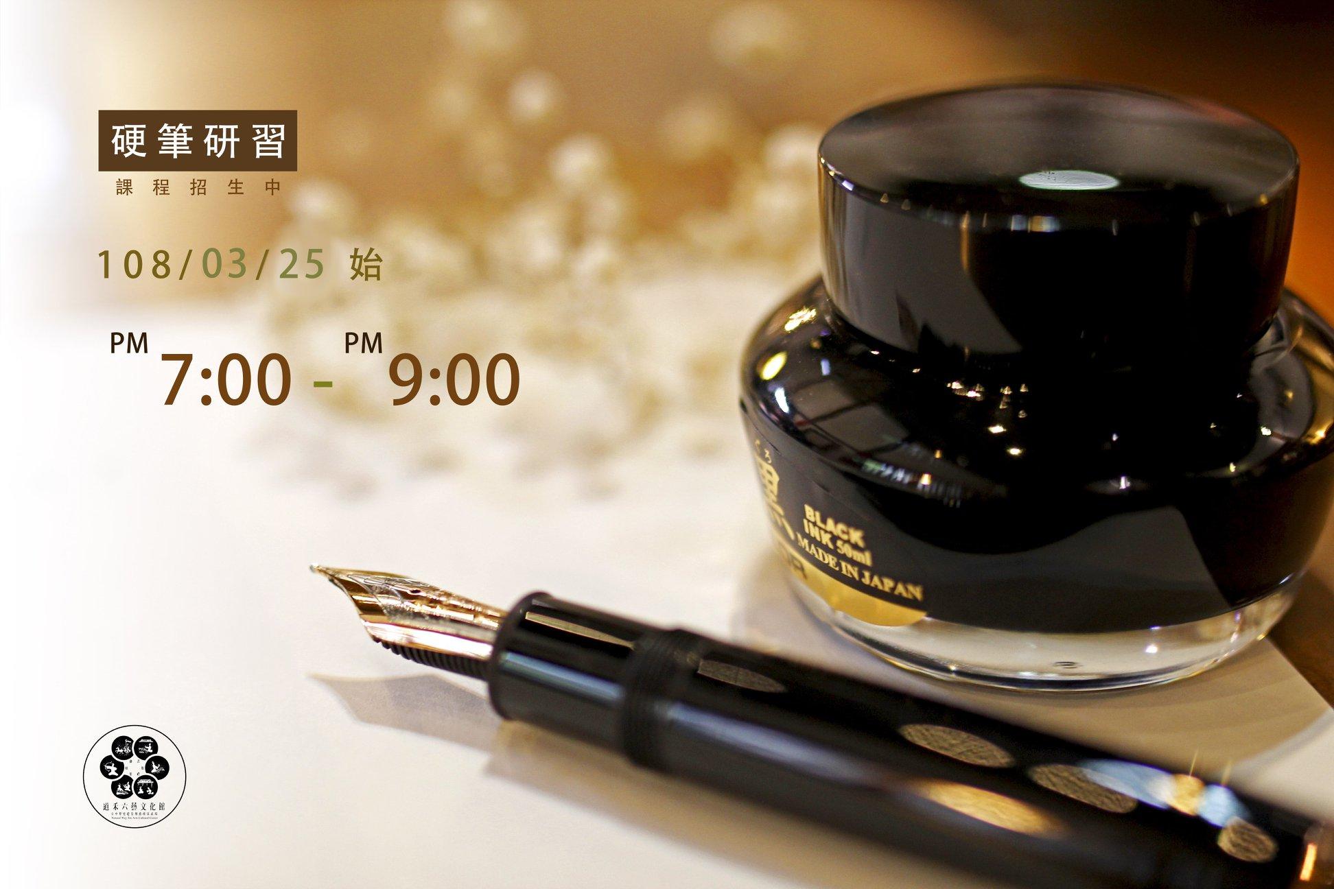 【習六藝●書】 硬筆研習 即將開班