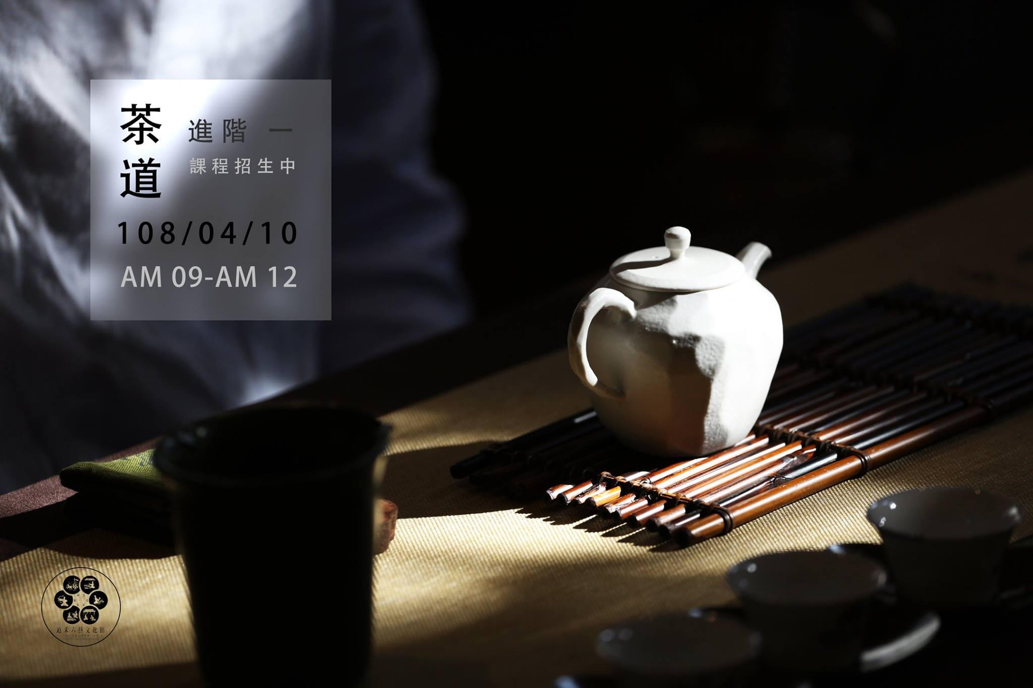 【習六藝●禮】 茶道進階班 即將開班