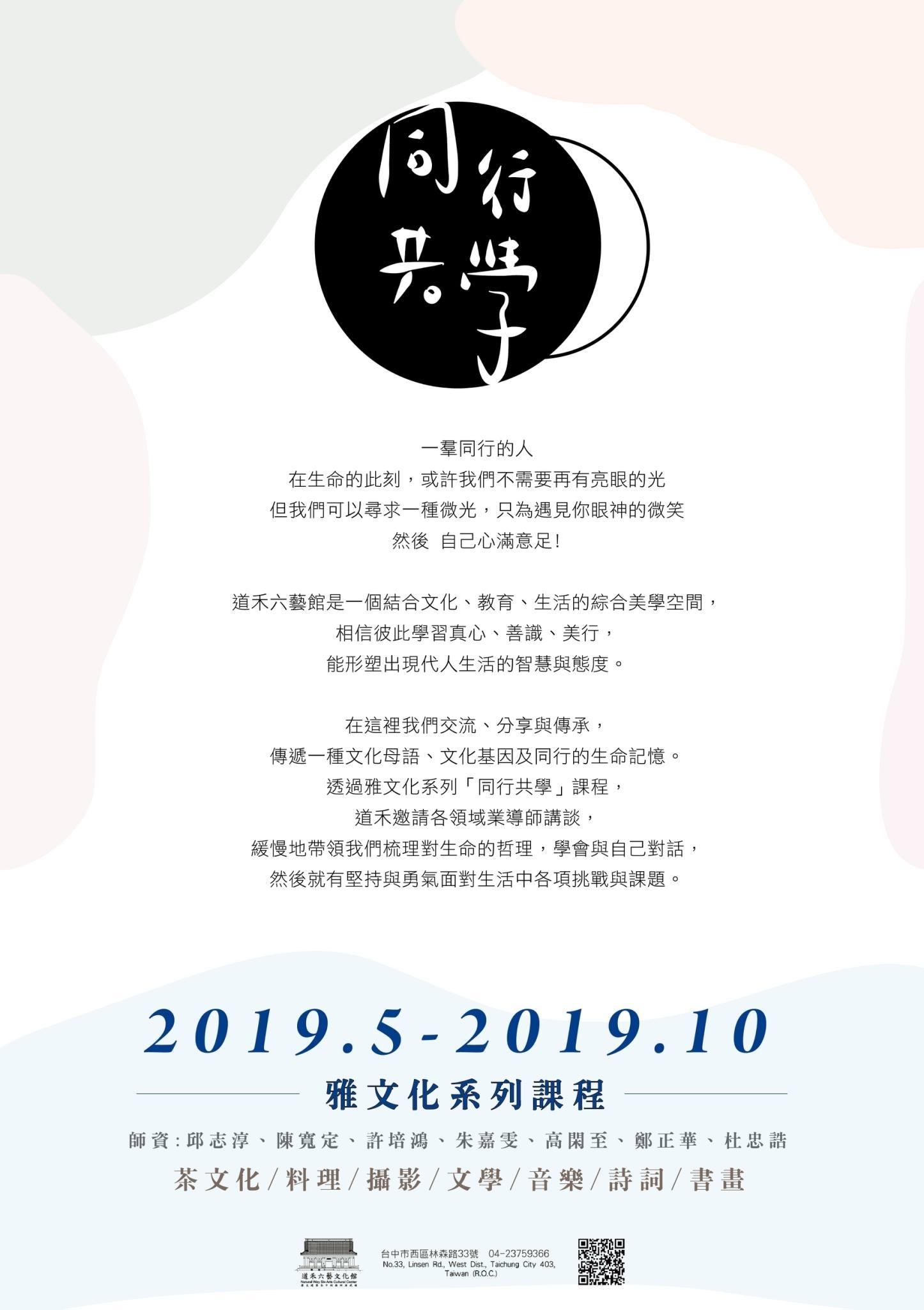 【道禾雅文化系列「同行共學」課程】
