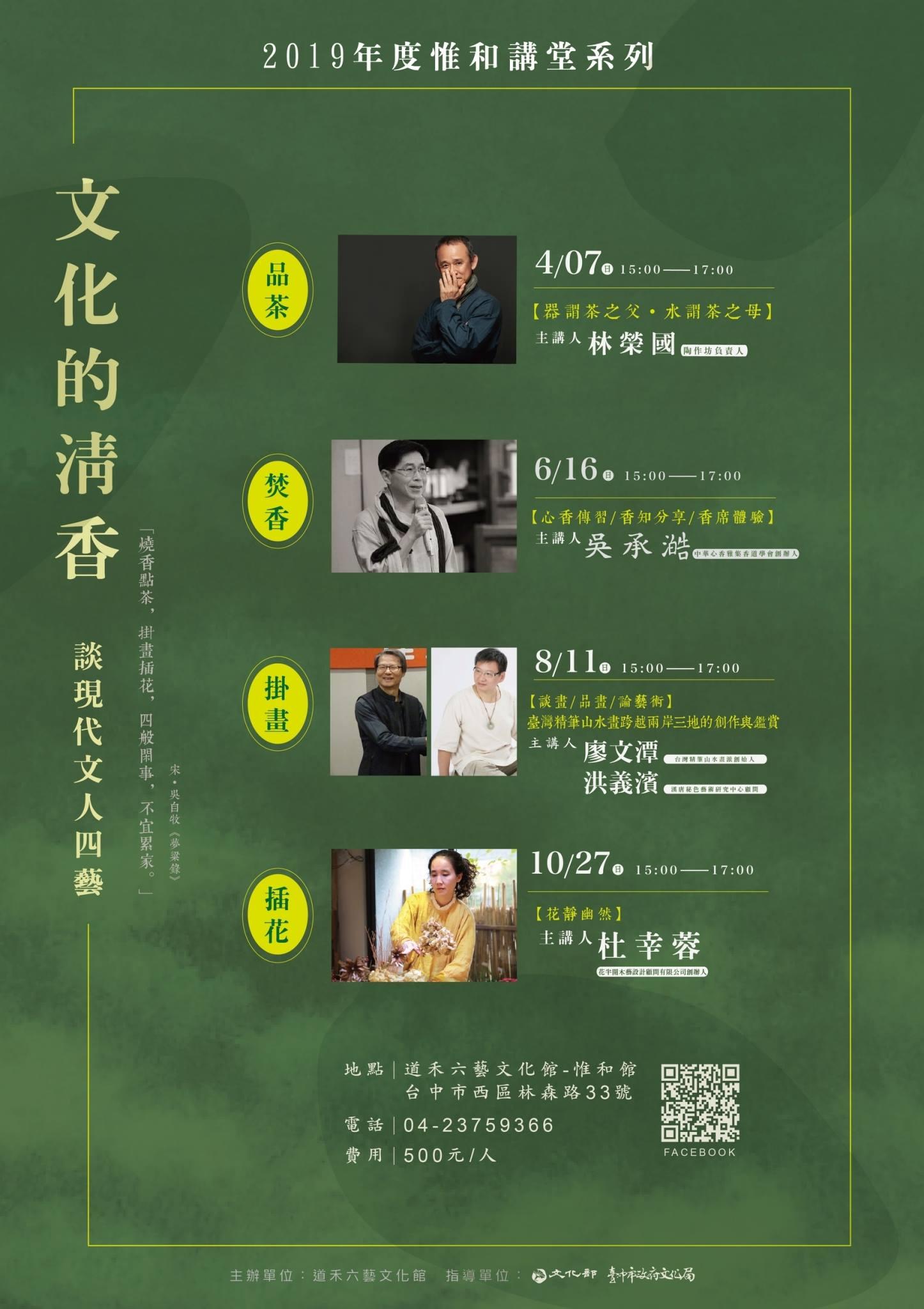 2019年度惟和講堂系列「文化的清香—談現代文人四藝」