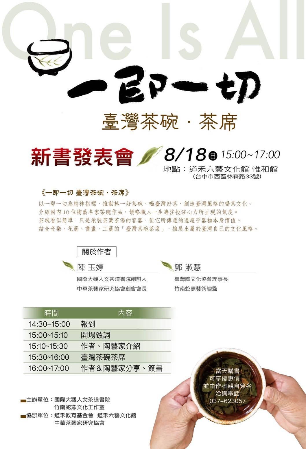 《一即一切 臺灣茶碗・茶席》新書發表會