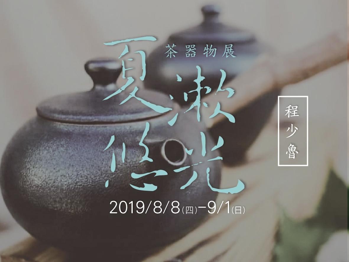 【傳習藝展】夏漱悠光 程少魯陶藝展
