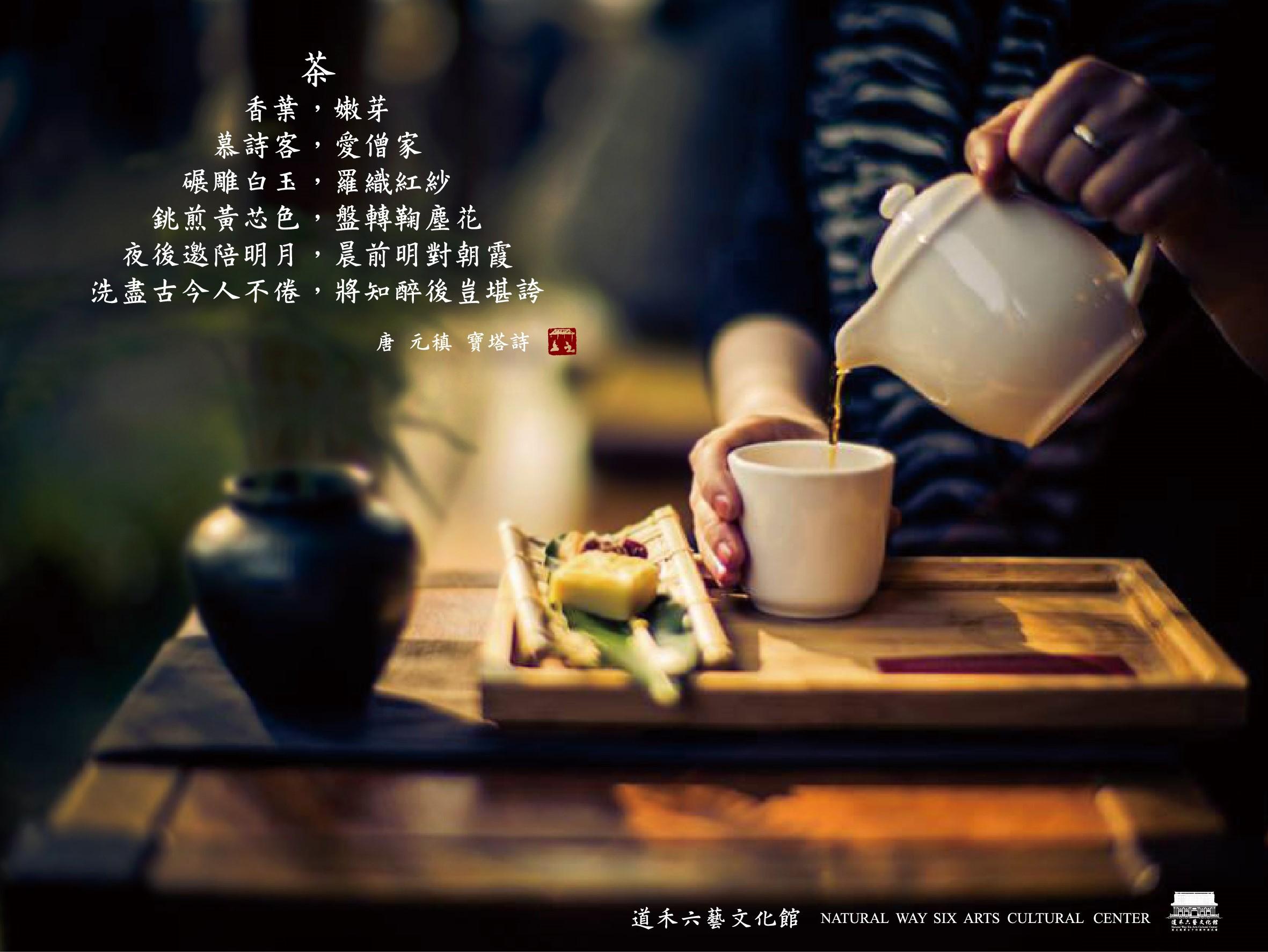 FB粉絲頁-茶道_new