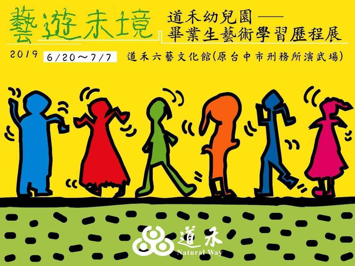 【傳習藝展】藝遊未境~~道禾幼兒園畢業生藝術學習歷程展