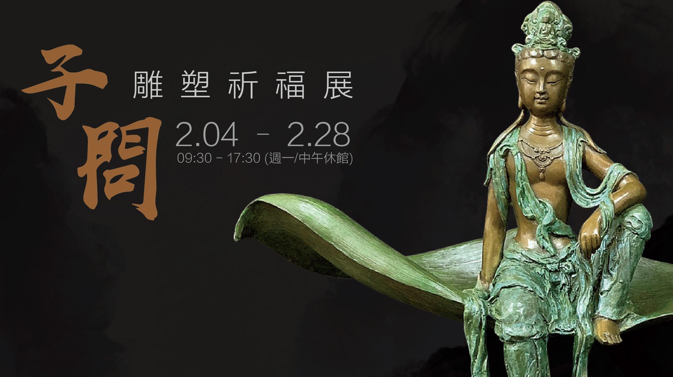 【傳習藝展】子問雕塑祈福展