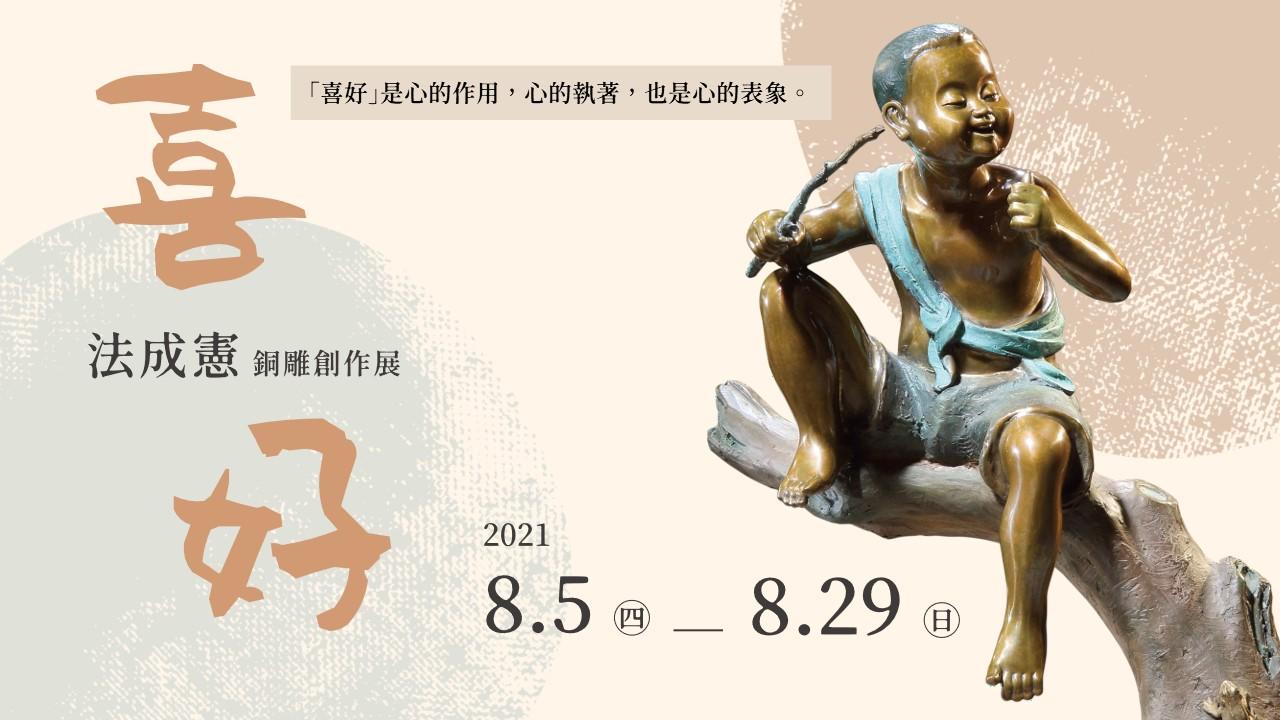 【傳習藝展】《喜好》法成憲銅雕創作展