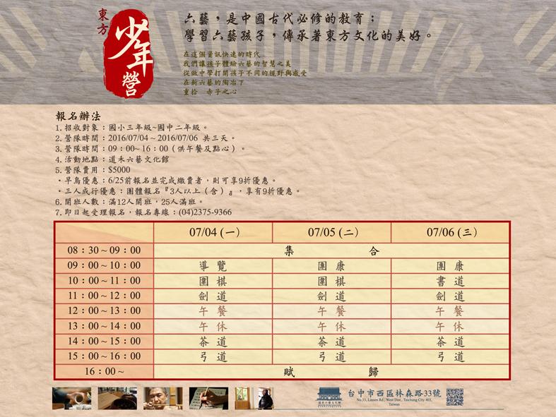 東方少年營-網頁修改