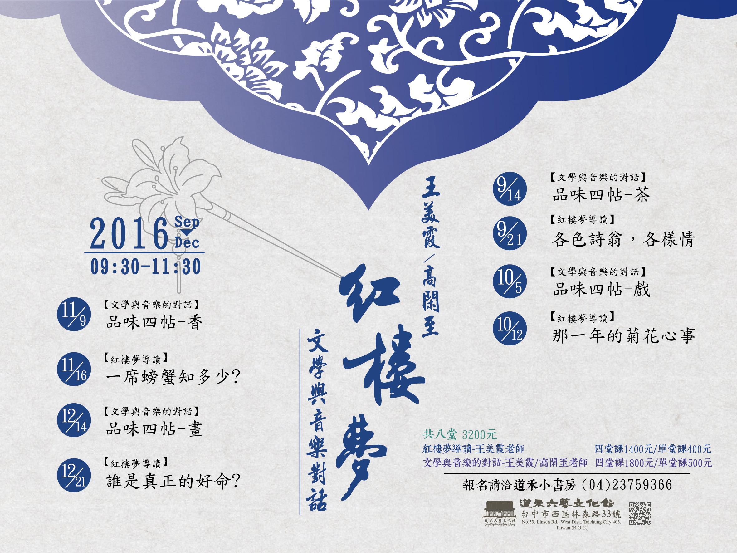 紅樓夢-王美霞講座(網路板)-01