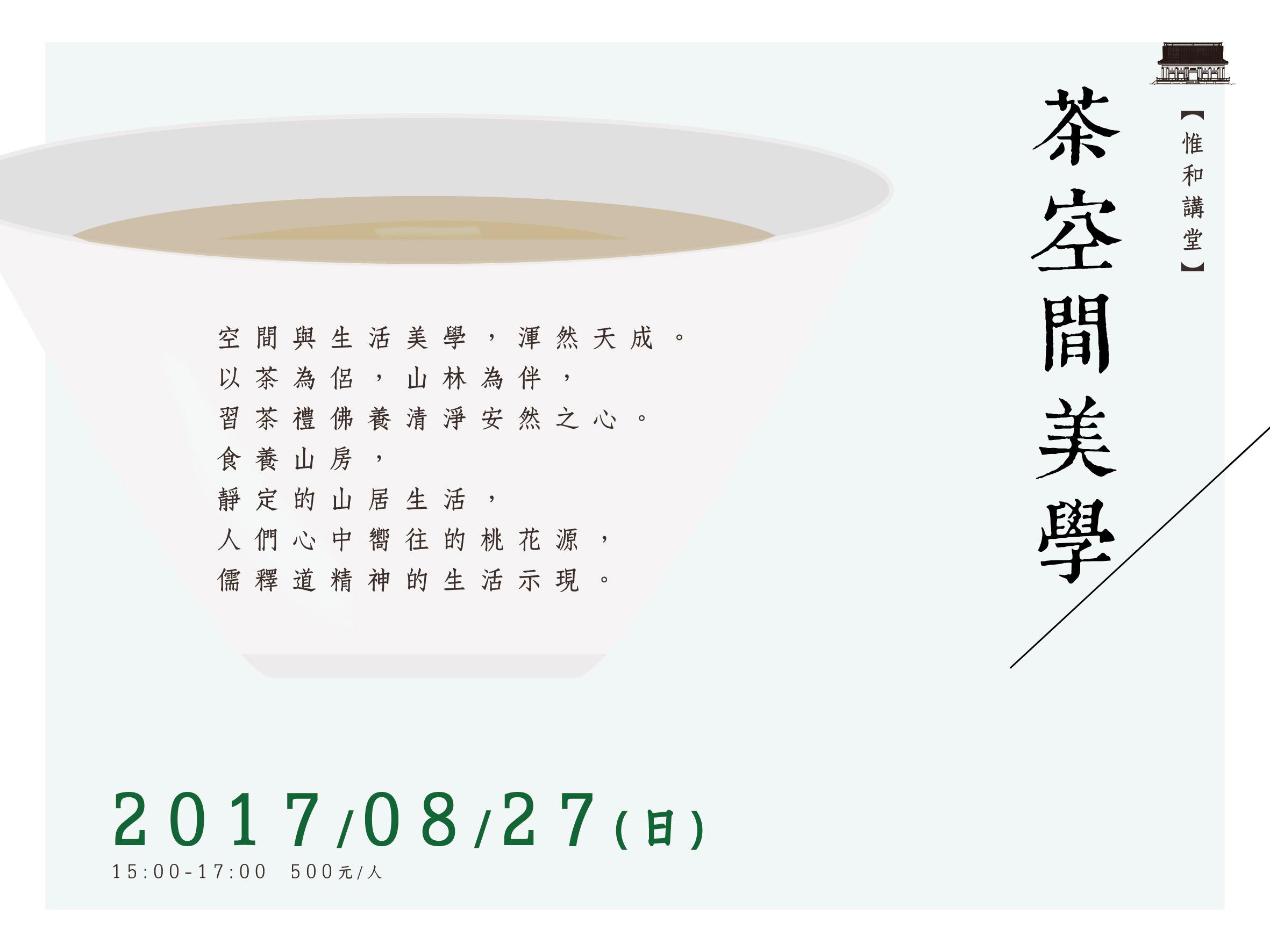 茶空間美學 網路-01
