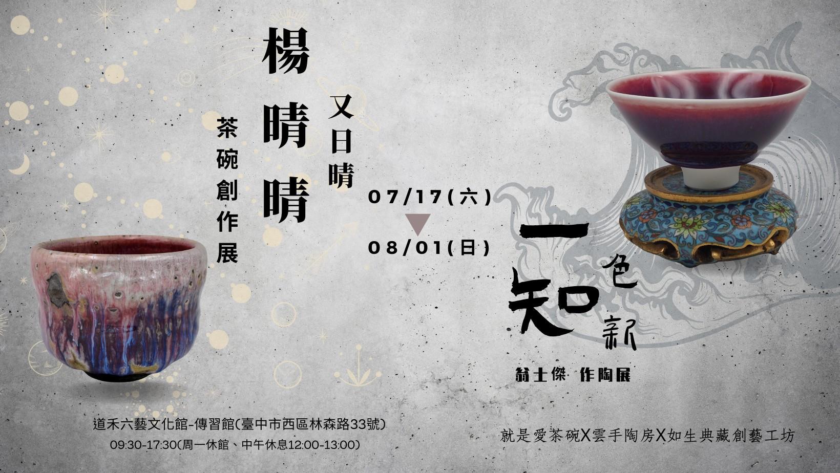 【傳習藝展】翁士傑 X 楊晴晴 展覽即將開展🎉