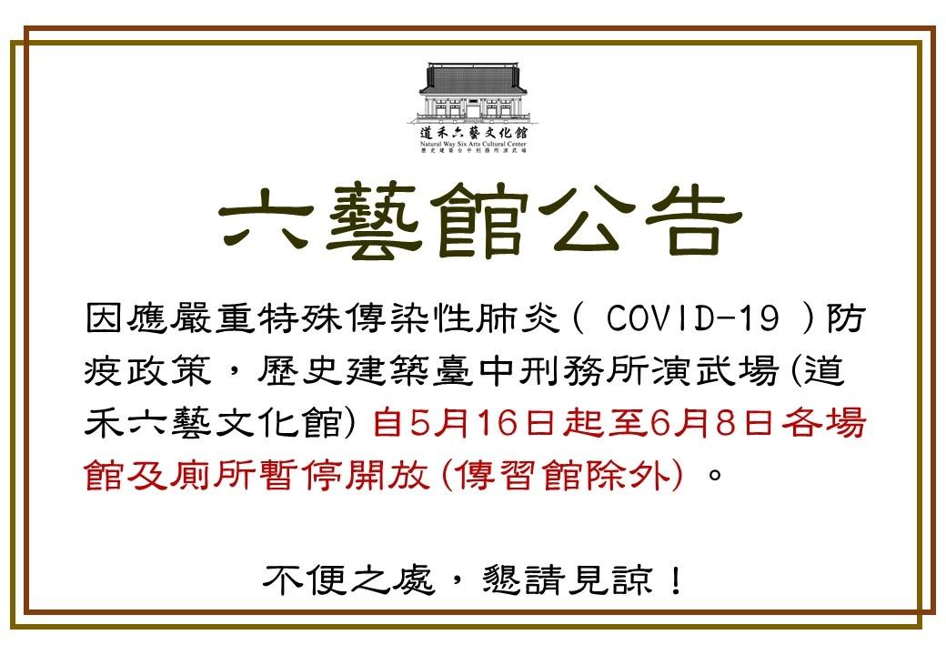 📢【六藝館公告】自5/26起配合閉館