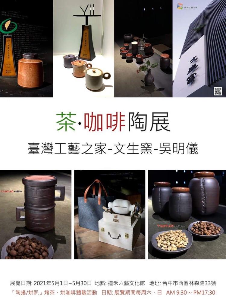 【傳習藝展】臺灣工藝之家-文生窯-吳明儀《茶‧咖啡陶展》